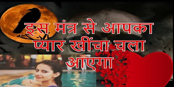 Lord Shiva Mantra For Successful Love Marriage - Best