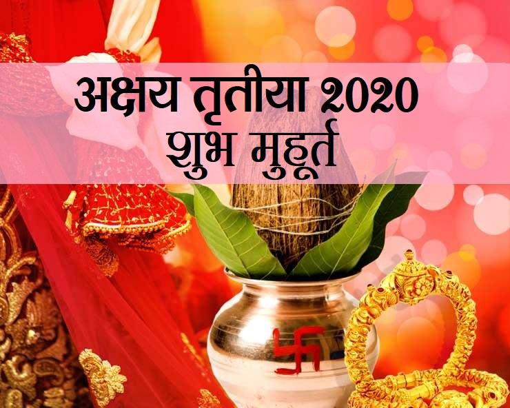 akshya tritiya