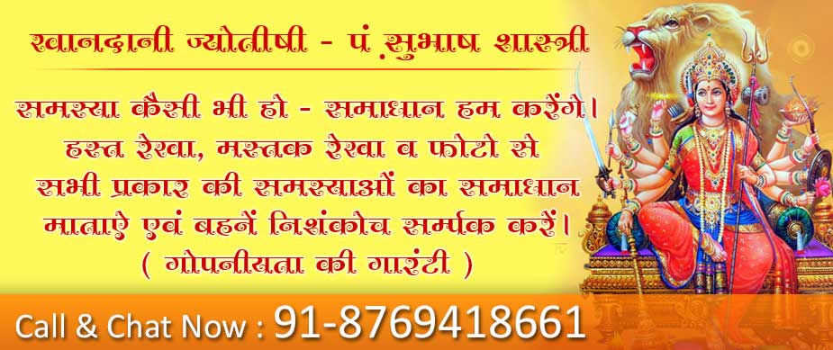 Best Astrology Expert Pandit Subhash Shastri